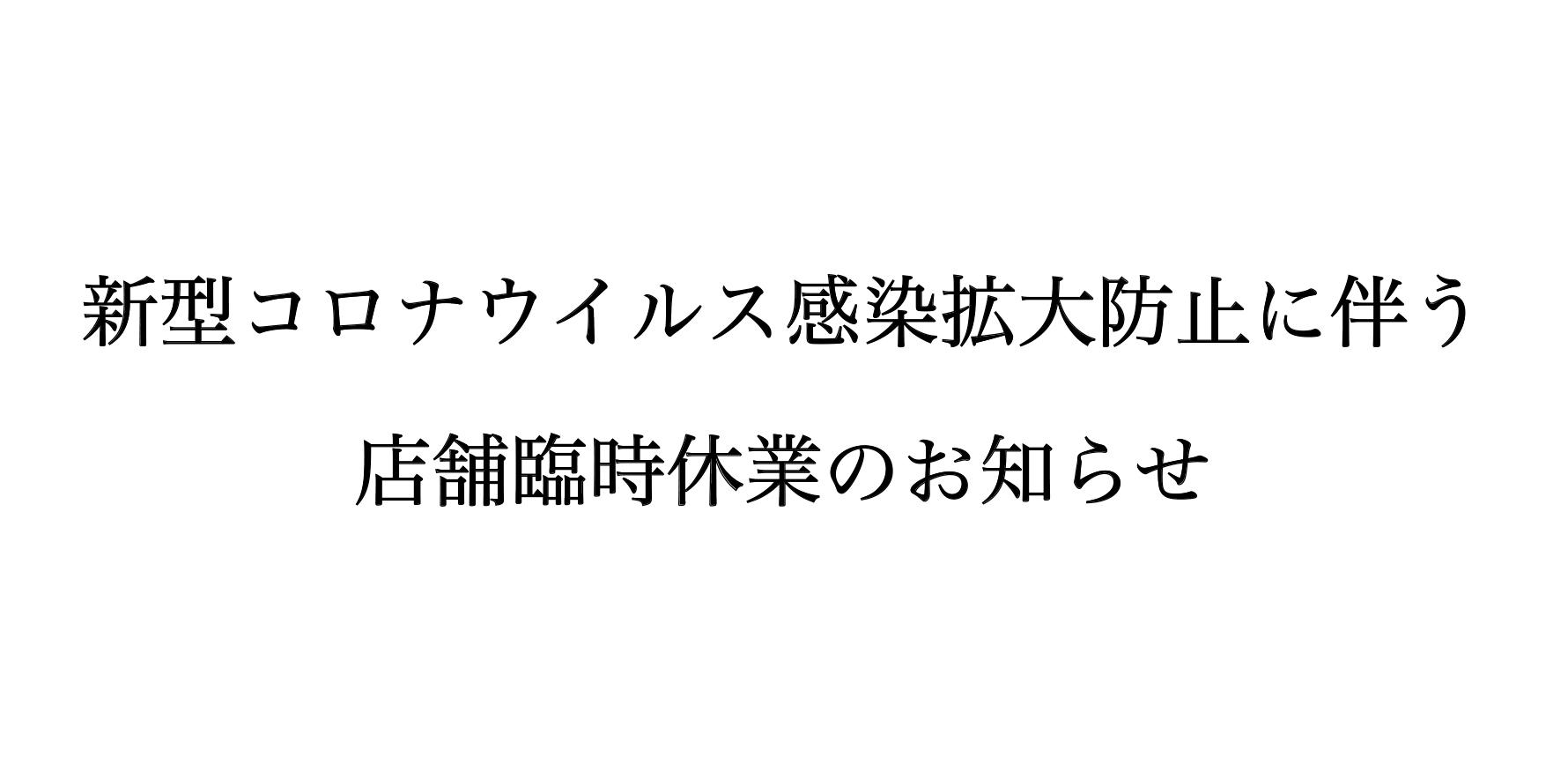 コロナ ウイルス 鎌倉
